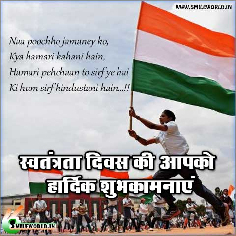 Happy Independence Day Hindi Status for Whatsapp