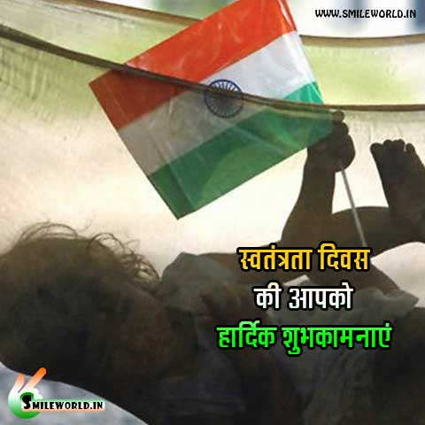 Happy Independence Day India Patriotic Images