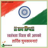 Jai Hind Swatantrata Diwas Ki Subhkamnaye Wishes Images