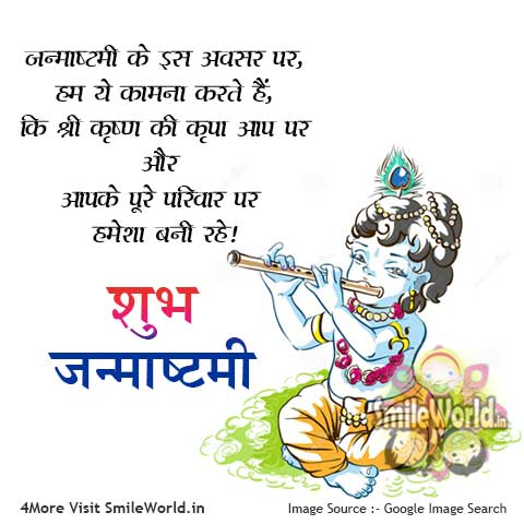 Latest Janmashtami Wishes in Hindi for Facebook and Whatsapp Status