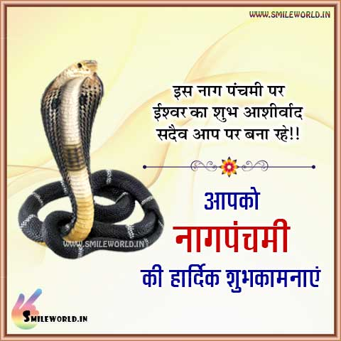 Nag Panchami Wishes Images in Hindi