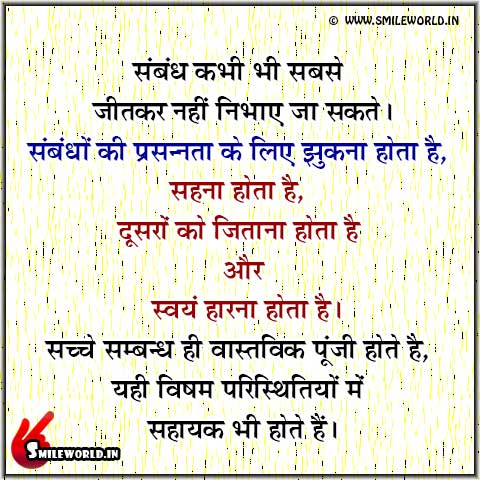 Best Relationship Samband Quotes in Hindi