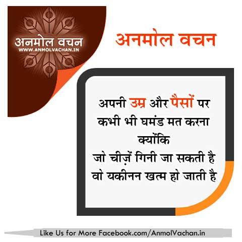 Anmol Vachan Good Morning in Hindi Image