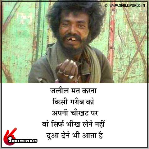 Bhikari Quotes in Hindi Anmol Vachan Ankahe Shabd