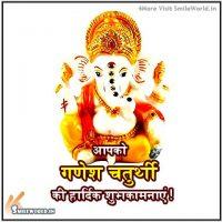 Download Ganesh Chaturthi HD Images in Hindi