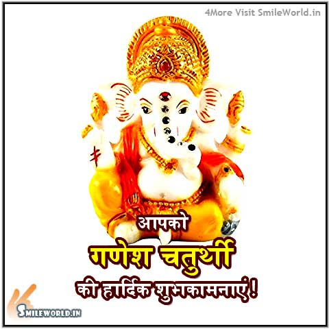 Download Ganesh Chaturthi HD Images in Hindi