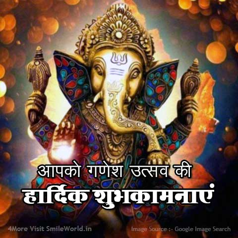 Ganesh Chaturthi Hindi Wishes for Friends and Family