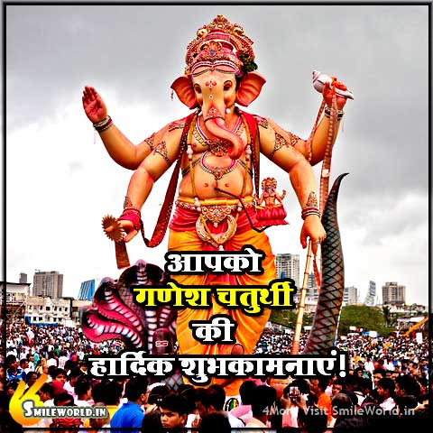Ganesh Chaturthi Wishes for Facebook in Hindi