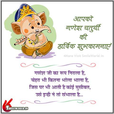 Ganesh Chaturthi Wishes in Hindi Images Status