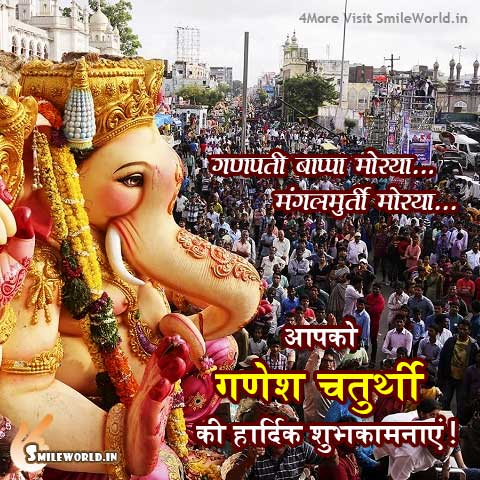 Ganesh Utsav Wishes in Hindi Pictures SMS
