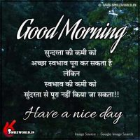 Good Morning Anmol Vachan in Hindi Image