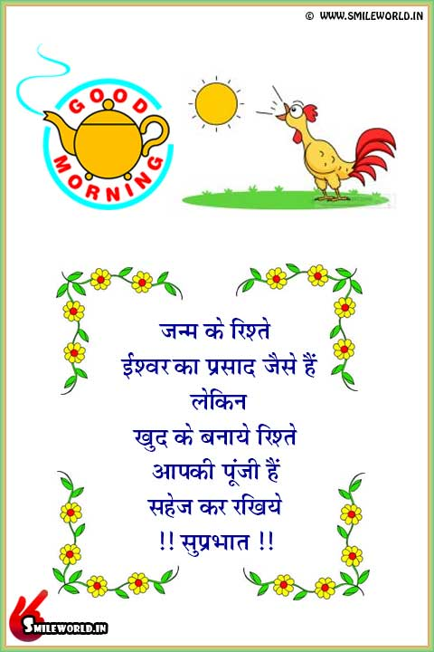 Good Morning Hindi Full Size Images for Facebook Status