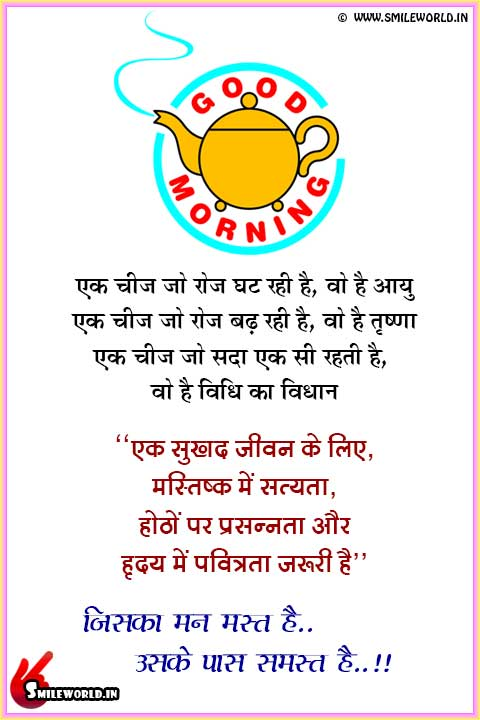 Good Morning | Suprabhat Greetings and Wishes Shayari in