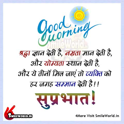 Good Morning Suprabhat Quotes in Hindi Images