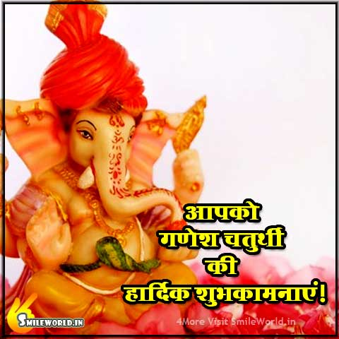 Happy Ganesh Chaturthi Ganesh Utsav Wishes in Hindi