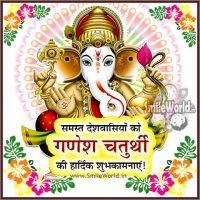 Happy Ganesh Chaturthi Images in Hindi Status