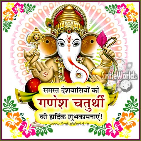 Happy Ganesh Chaturthi Images in Hindi Status