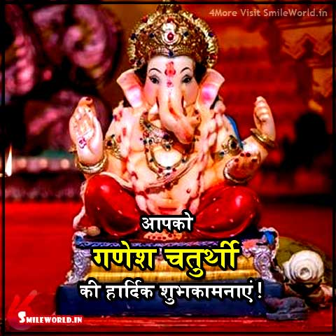 Happy Ganesh Chaturthi Wishes for Friends and Family