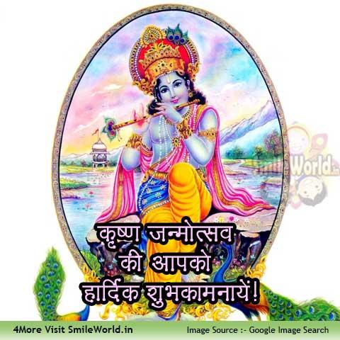 Happy Krishna Janmashtami Images in Hindi
