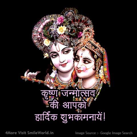 Janmashtami Hindi Status Wishes Greetings Hd Pictures