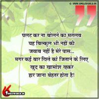 Best Relationship Thoughts in Hindi