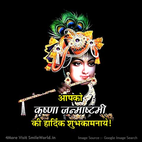 Krishna Janmashtami Wishes Hindi Images Download