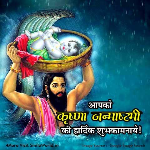 Krishna Janmotsav Hindi Wishes Status for Facebook and Whatsapp
