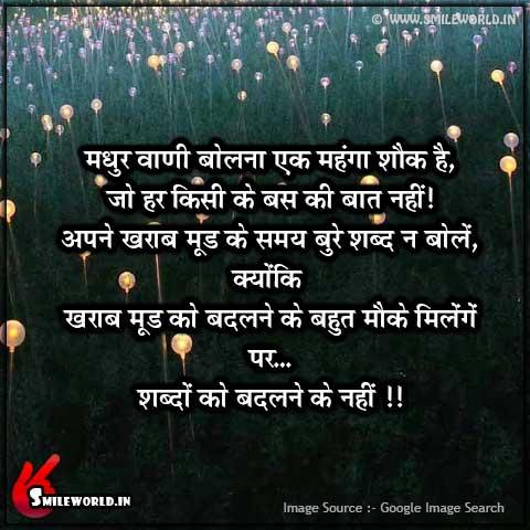 Madhur Vani Boolna Ek Mehnga Showk Hai