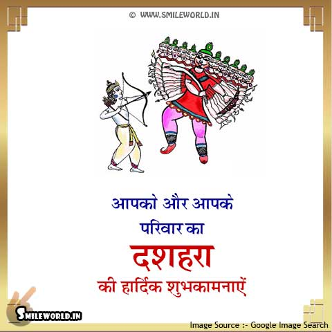 Dussehra Wishes Images in Hindi for Whatsapp Status
