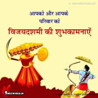 Dussehra Wishes in Hindi for Whatsapp