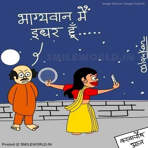 Funny Karva Chauth Mobile Selfie Funny Cartoon Images
