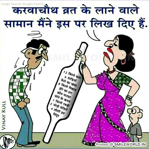 Funny Karva Chauth Virat Funny Pati Patni Cartoon in Hindi