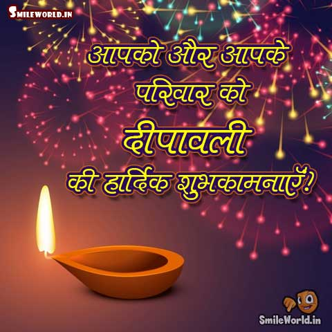Happy Diwali Wishes in Hindi Status
