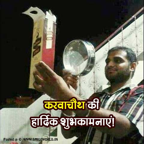 Happy Karwa Chauth Funny Images