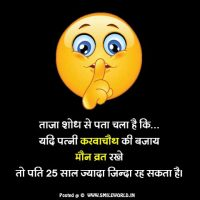 Husband Wife Karwa Chauth Funny Quotes in Hindi