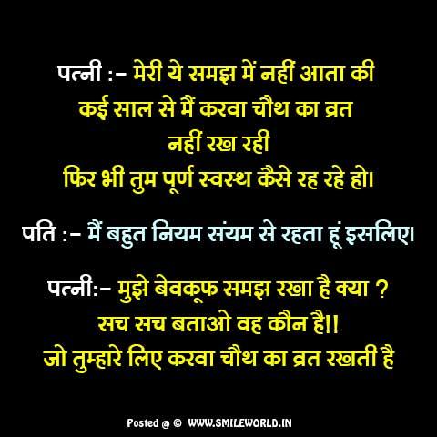 Husband and Wife Funny Karwa Chauth Jokes in Hindi