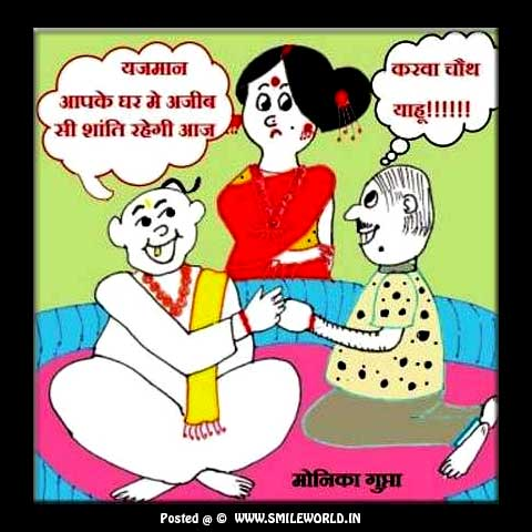 Karwa Chauth Funny Images in Hindi for Whatsapp