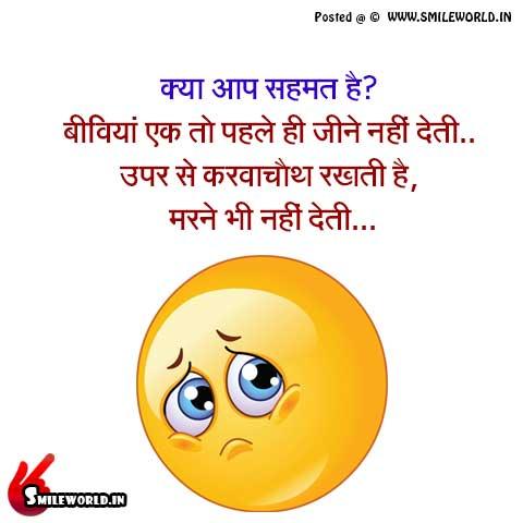 Karwa Chauth Funny Jokes and Images in Hindi