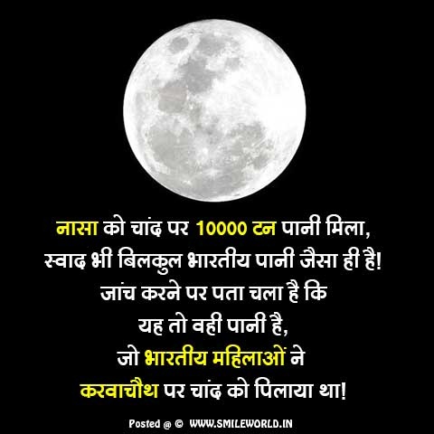 Karwa Chauth Funny Thoughts Status in Hindi