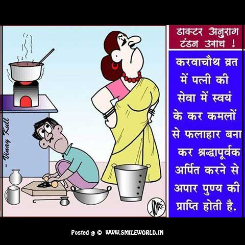 Karwa Chauth Funny Thoughts in Hindi