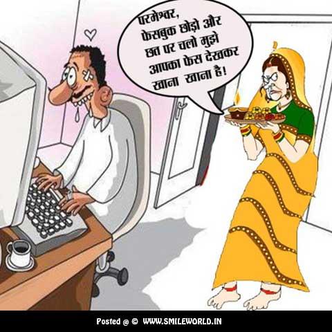 Karwa Chauth Husband Wife Funny Images in Hindi