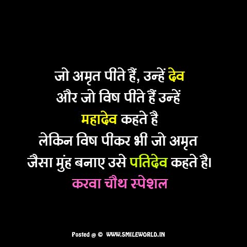 Karwa Chauth Special Jokes in Hindi