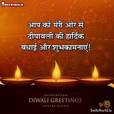 Latest Diwali Wishes in Hindi Images