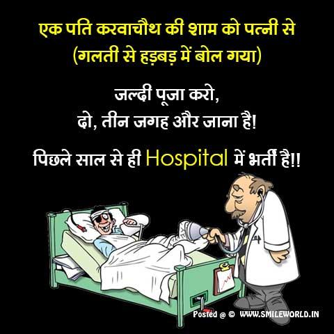 Most Funny Husband and Wife Karwa Chauth Jokes in Hindi