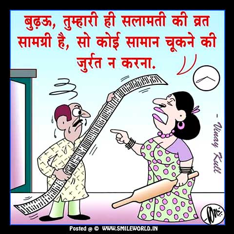 Pati Ki Salamati Funny Karwa Chauth Cartoon in Hindi