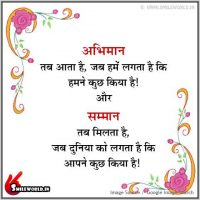 Abhimaan Quotes in Hindi for Whatsapp FB Status