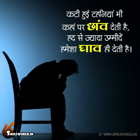 Sad Umeed Status in Hindi Quotes