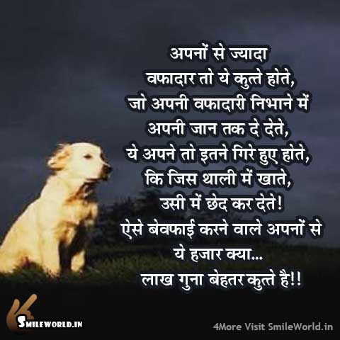 Dog Kutte Ki Wafadari Quotes in Hindi