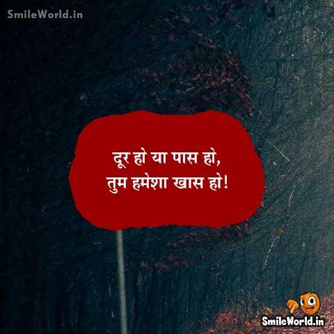 Door Ho Ya Pass Ho, Tum Hamesha Khash Ho! Status in Hindi