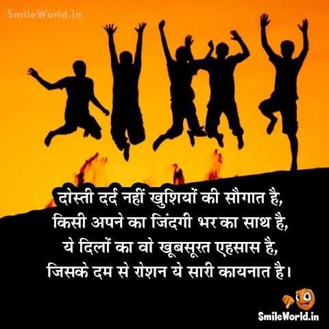 Friendship Shayari in Hindi for Whatsapp Status